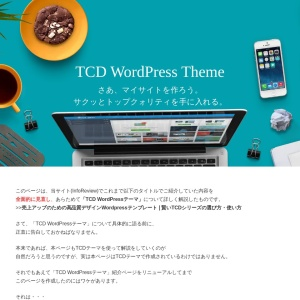 売上アップのための高品質デザインWordpressテンプレート❘賢いTCDシリーズの選び方・使い方 2019年11月 - インフォレビュー(INFOREVIEW)