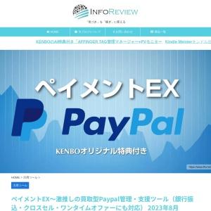 ペイメントEX~激推しの買取型Paypal管理・支援ツール(銀行振込・クロスセル・ワンタイムオファーにも対応) 2019年11月 - インフォレビュー(INFOREVIEW)