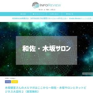木坂健宣さんのメルマガはここから~和佐・木坂サロンとネットビジネス大百科2(実質無料) - インフォレビュー(INFOREVIEW)