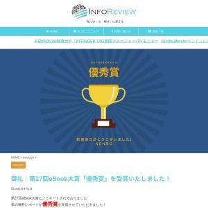 御礼│第27回eBook大賞「優秀賞」を受賞いたしました! - インフォレビュー(INFOREVIEW)