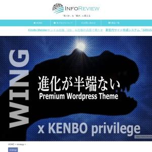 WING(AFFINGER5/5EX)機能追加のバージョンアップ履歴~魔物ワードプレステンプレートに進化中 - インフォレビュー(INFOREVIEW)