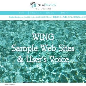 WING(AFFINGER5EX/AFFINGER5)使った利用者の声と実例がすごすぎる~サンプルサイト多数紹介 - インフォレビュー(INFOREVIEW)
