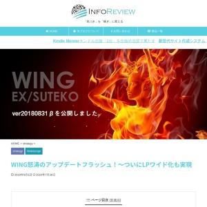 WING怒涛のアップデートフラッシュ!~ついにLPワイド化も実現 - インフォレビュー(INFOREVIEW)