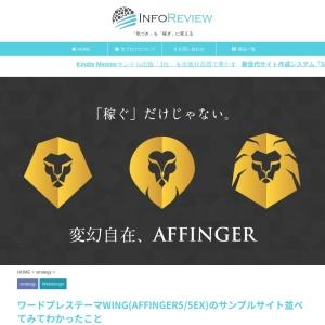 ワードプレステーマWING(AFFINGER5/5EX)のサンプルサイト並べてみてわかったこと - インフォレビュー(INFOREVIEW)