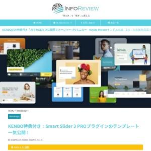 あなたのWordpressサイトが劇的に生まれ変わる(その2)│Smart Slider 3 PROプラグインのテンプレート一気公開! - インフォレビュー(INFOREVIEW)
