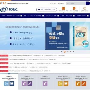 【公式】TOEIC Program|IIBC