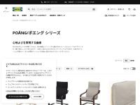 POÄNG/ポエング シリーズ|IKEA【公式】家具・インテリア雑貨通販 - IKEA