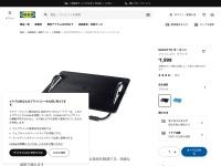 DAGOTTO ダーゴット フットレスト, ブラック - IKEA