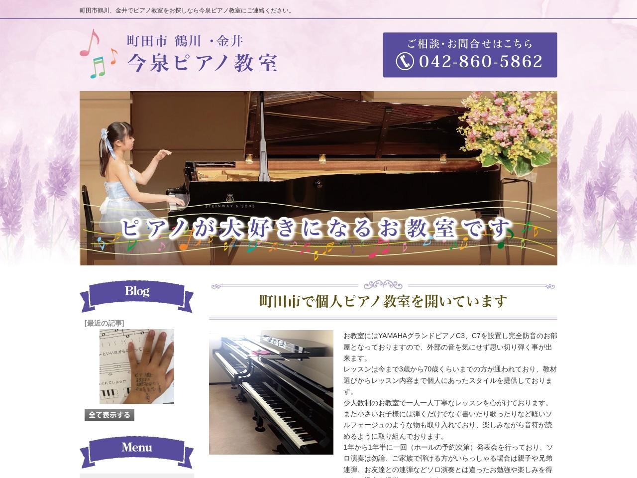 今泉ピアノ教室のサムネイル
