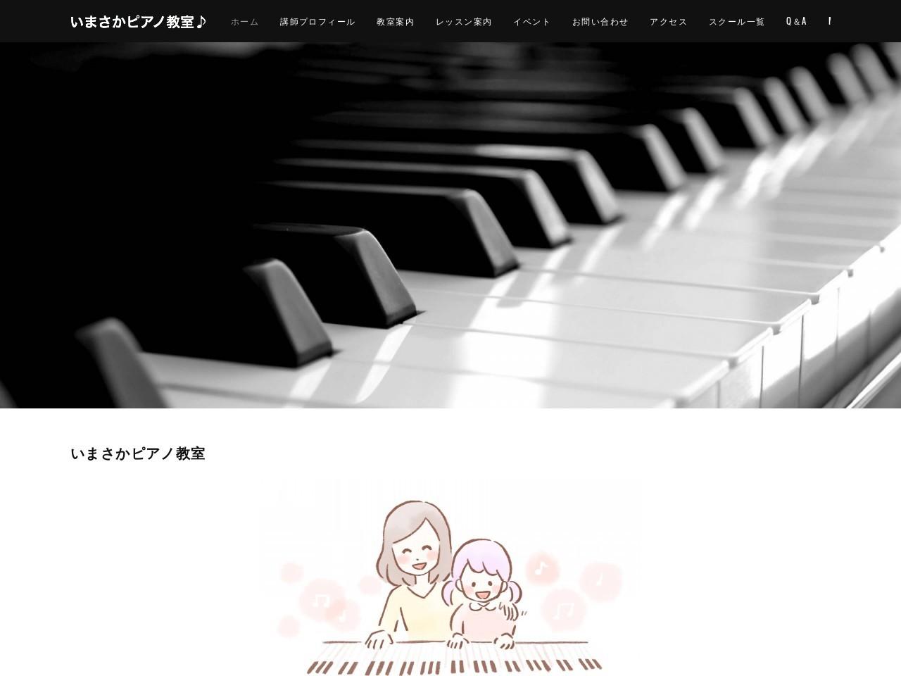 いまさかピアノ教室のサムネイル