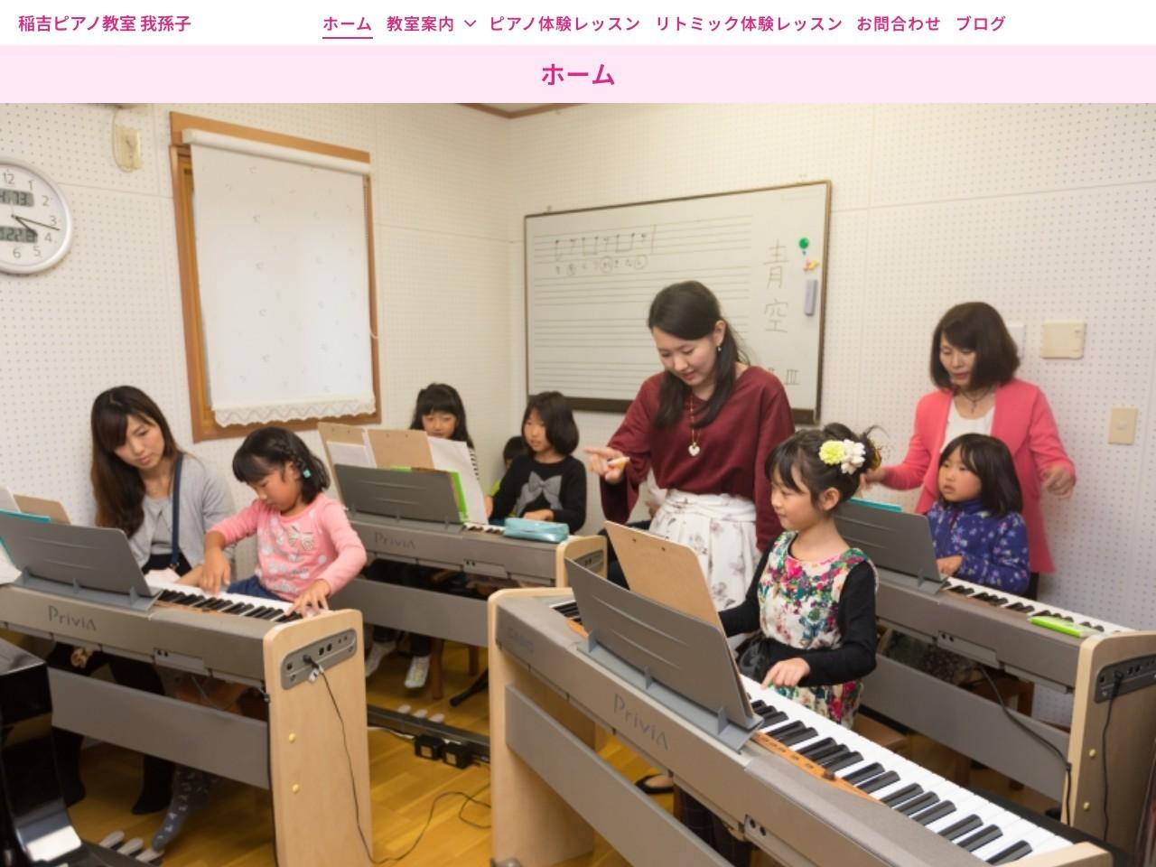 稲吉ピアノ教室のサムネイル