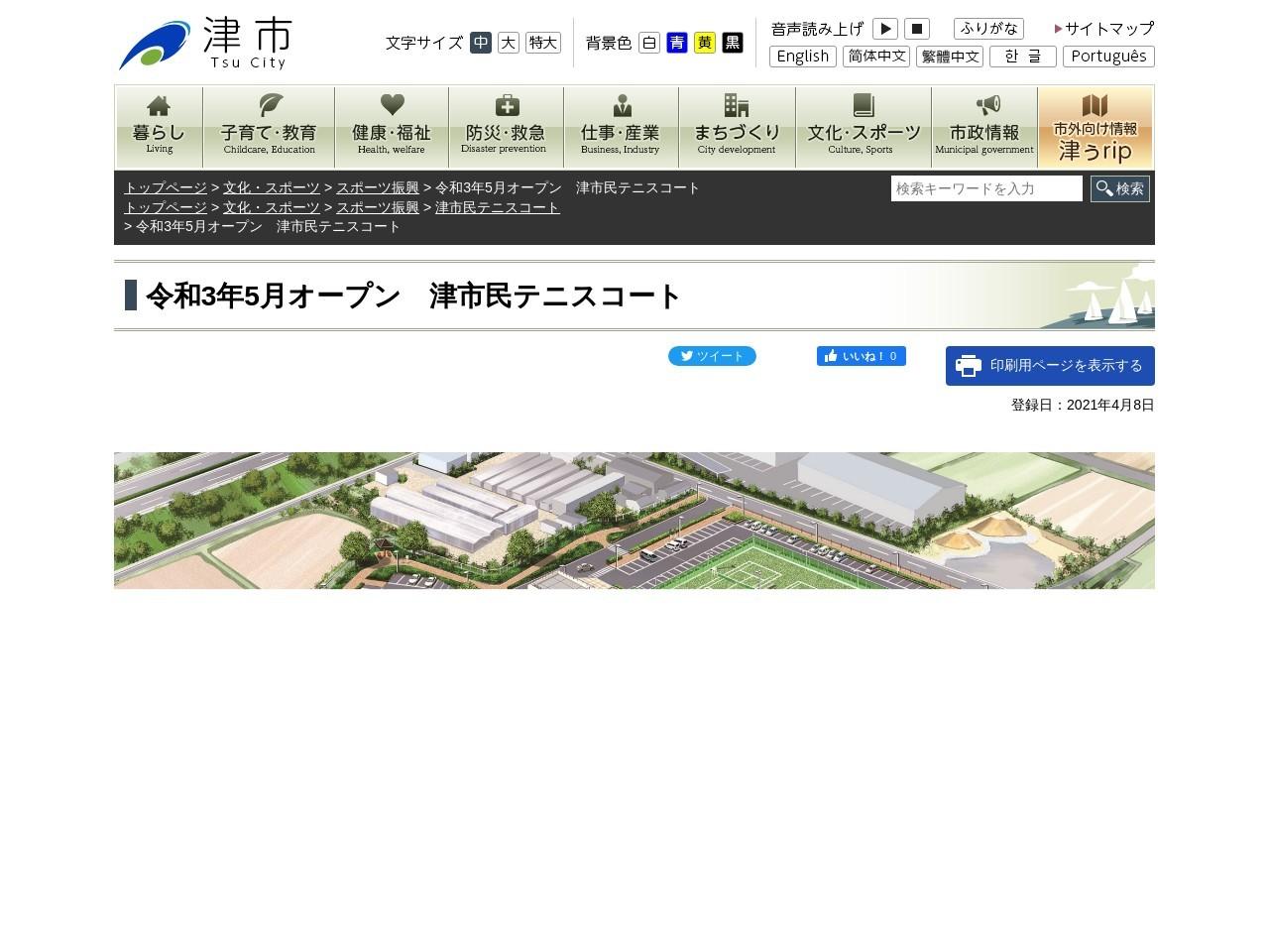 津市民テニスコート