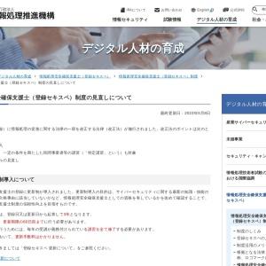 情報処理安全確保支援士(登録セキスペ)制度の見直しについて:IPA 独立行政法人 情報処理推進機構