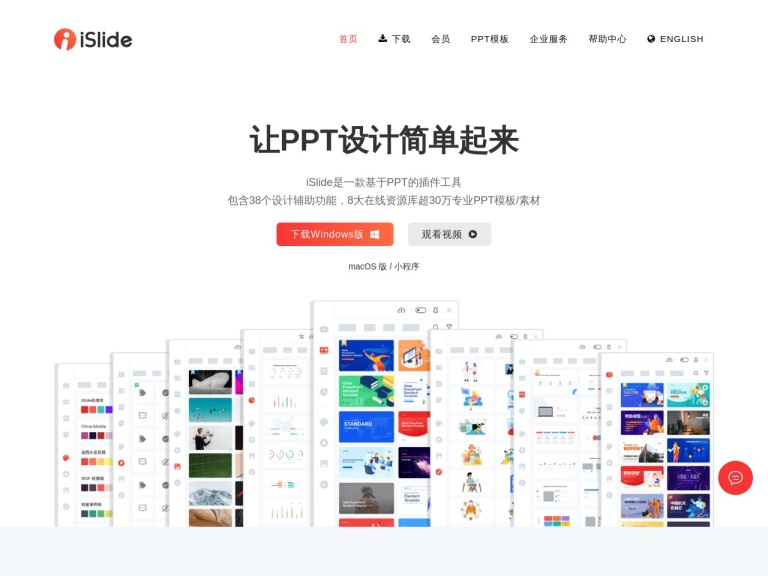 Chengdu iSlide Network Technology Co., Ltd. screenshot