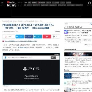 PS5の製造コストはPS4のより20%高い450ドル、「PS VR2」(仮)発売か──Bloomberg報道 - ITmedia NEWS