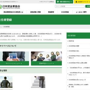 主任者登録 | 【貸金業務取扱主任者】日本貸金業協会