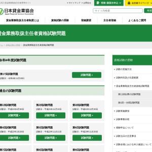 貸金業務取扱主任者資格試験問題 | 【貸金業務取扱主任者】日本貸金業協会