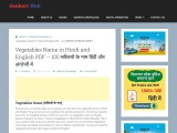 Vegetables Name in Hindi and English PDF