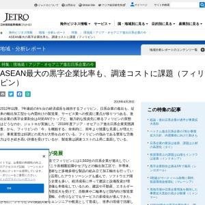 ASEAN最大の黒字企業比率も、調達コストに課題(フィリピン) | 現地発!アジア・オセアニア進出日系企業の今 - 特集 - 地域・分析レポート - 海外ビジネス情報 - ジェトロ