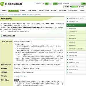 新創業融資制度|日本政策金融公庫