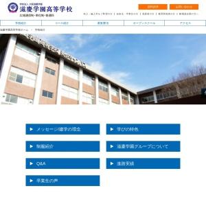 学校紹介 | 通学もできる広域通信制高校 滋慶学園高等学校