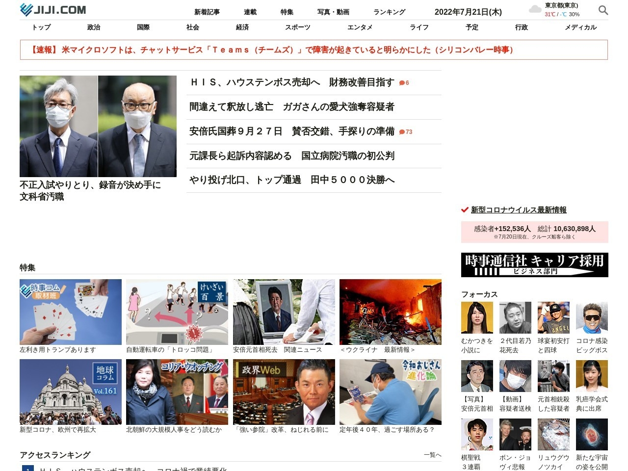 発売11カ月で50万部突破!世界的ベストセラーの4分の1を日本で売り上げた『FACTFULNESS(ファクト …
