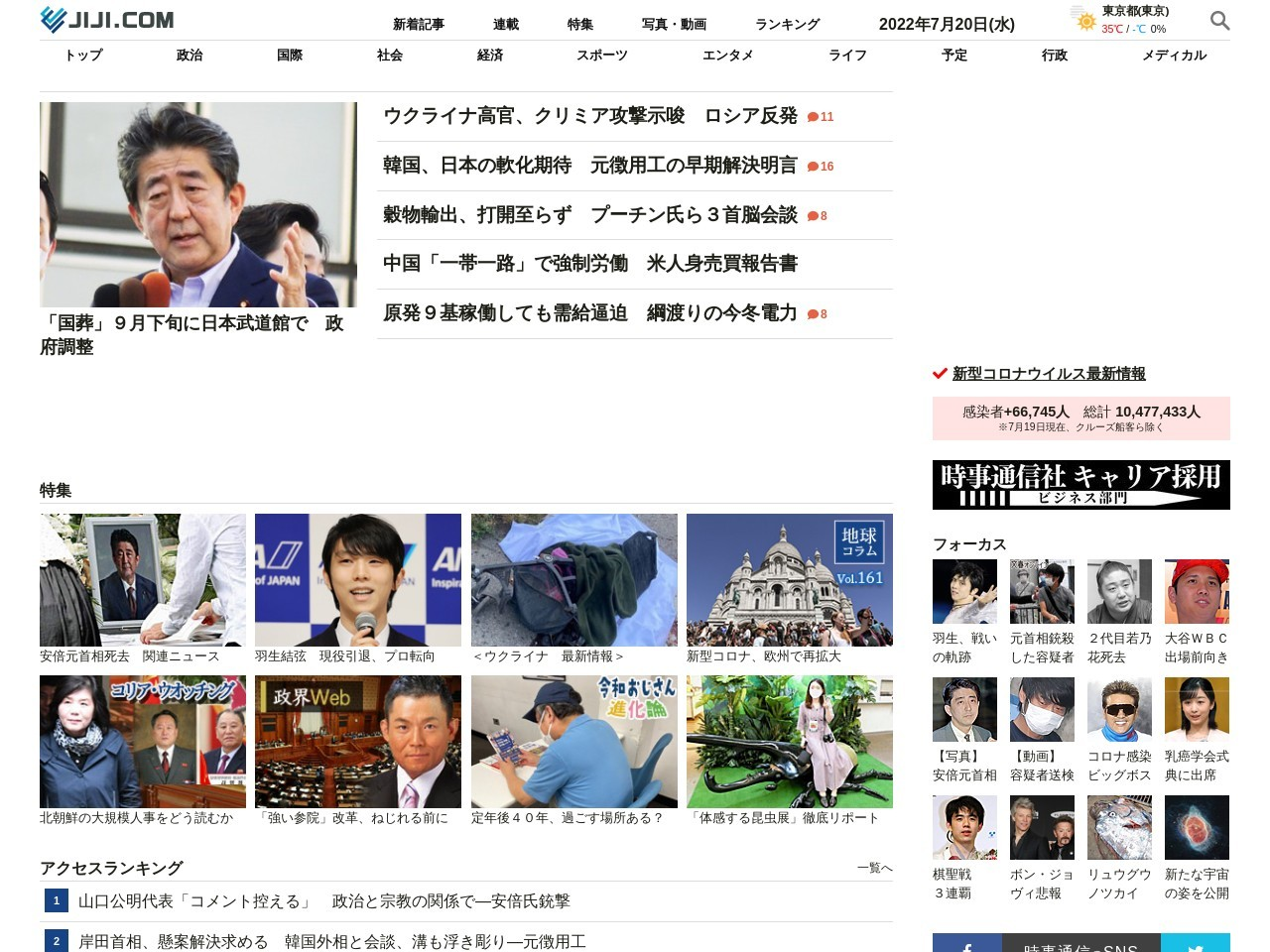 webサイト「ザテレビジョン」の【視聴熱】2/26-3/4ウィークリーランキング ラジオ特番も放送された「アン …