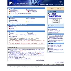 JISC 日本産業標準調査会