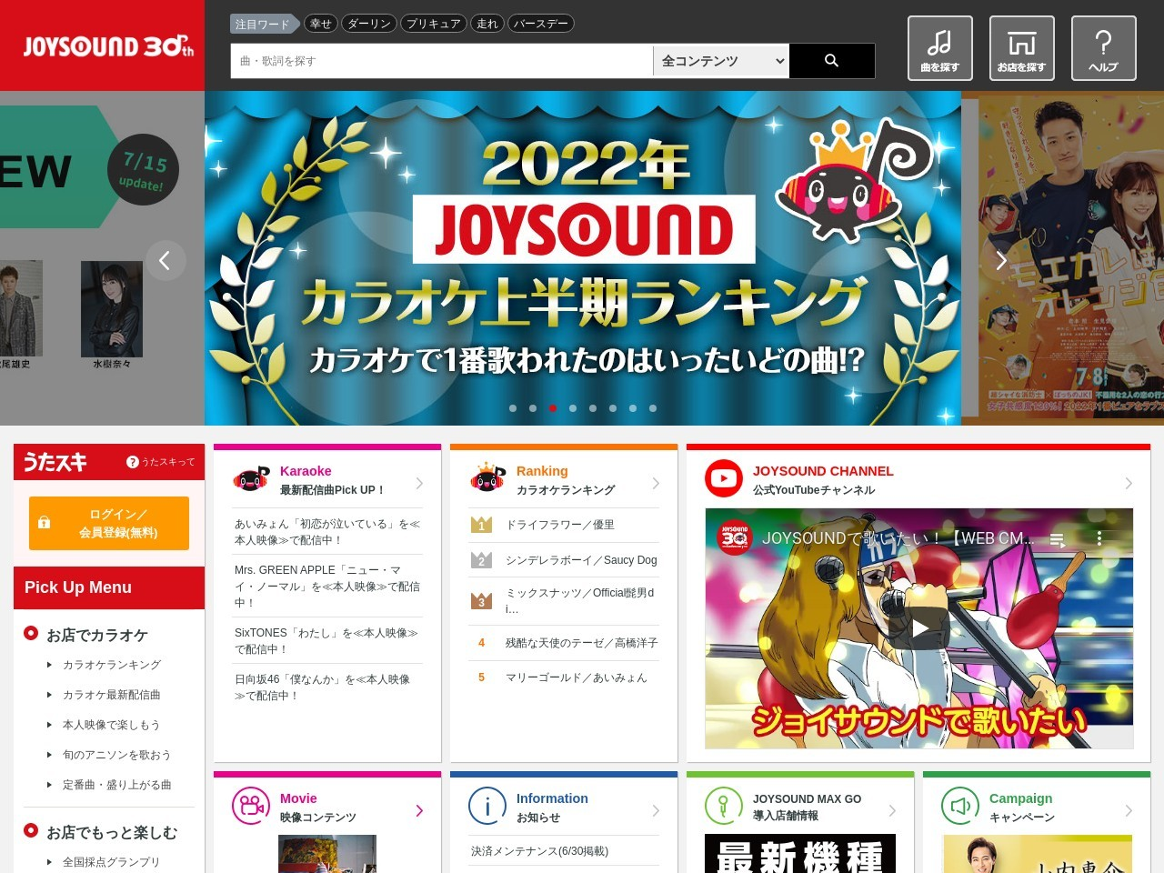 定番!クリスマスソング特集|JOYSOUND.com