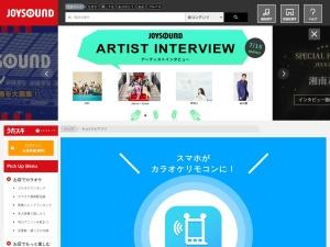 キョクナビアプリ JOYSOUND.com