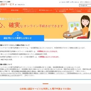 公的個人認証サービスとは   公的個人認証サービス ポータルサイト