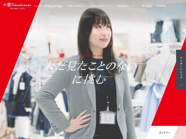 https://www.jr-takashimaya.co.jp/new_grad/