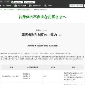障害者割引制度のご案内:JR東日本
