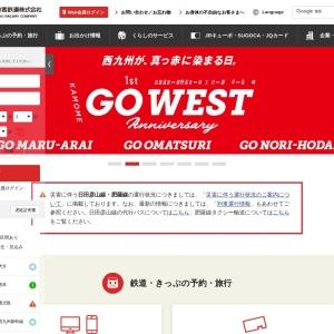https://www.jrkyushu.co.jp/railway/index.html