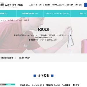 試験対策 - 日本ホームインスペクターズ協会