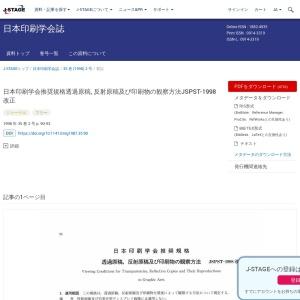 日本印刷学会推奨規格透過原稿, 反射原稿及び印刷物の観察方法JSPST-1998改正
