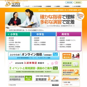 個別指導/家庭教師は日能研プラネットの「ユリウス」 日能研リーグ加盟塾。