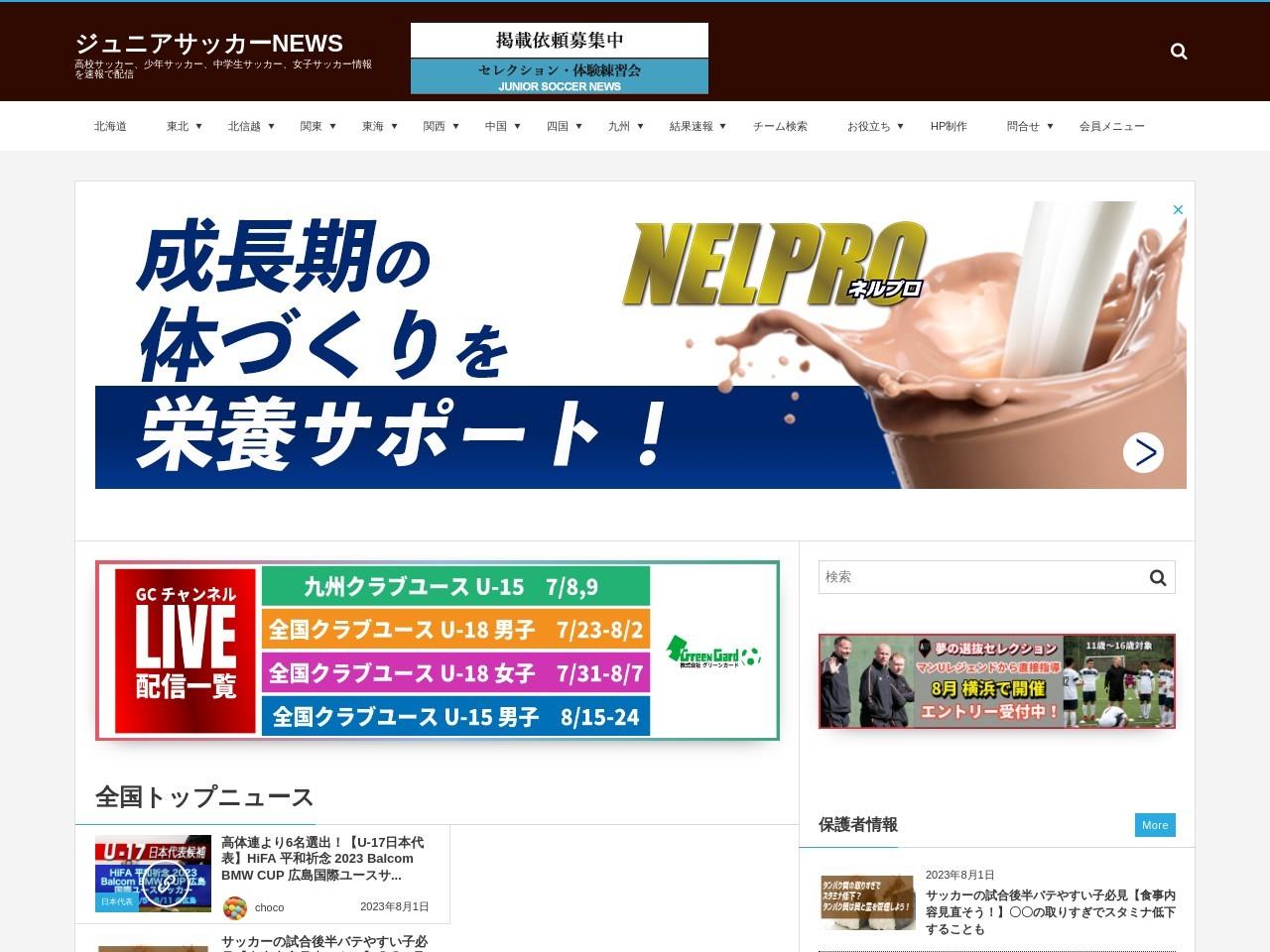 【大阪府】ブログランキング8/1~8/31に見られたサッカーブログベスト10