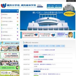 順天中学校・高等学校 - トップページ