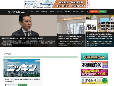 住宅新報web | 最新の不動産ニュース・不動産実務の出版物・セミナー
