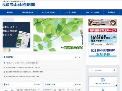 応援しよう地場工務店の家づくり NJS日本住宅新聞社