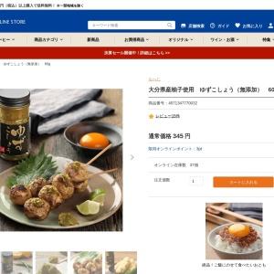 大分県産柚子使用 ゆずこしょう(無添加) 60g - カルディコーヒーファーム オンラインストア