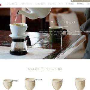 コーヒードリッパー | コーヒー機器総合メーカーカリタ【Kalita】