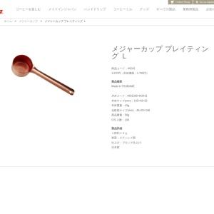 メジャーカップ プレイティング L | コーヒー機器総合メーカーカリタ【Kalita】