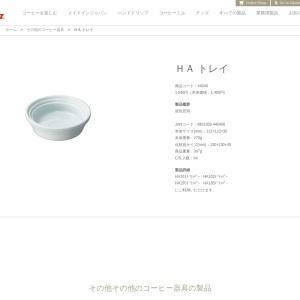 HA トレイ | コーヒー機器総合メーカーカリタ【Kalita】