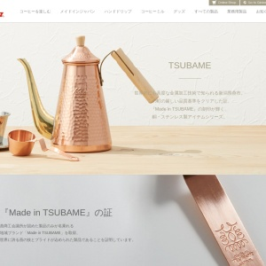 TSUBAME(銅・ステンレス製アイテム) | コーヒー機器総合メーカーカリタ【Kalita】