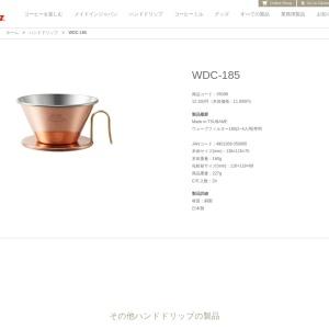 WDC-185 | コーヒー機器総合メーカーカリタ【Kalita】