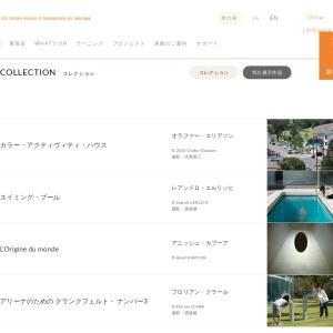金沢21世紀美術館 | 恒久展示作品