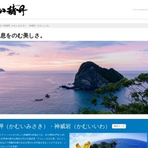 神威岬(かむいみさき)・神威岩(かむいいわ) – 積丹観光協会