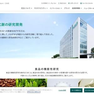 花王 | 栄養代謝の研究開発